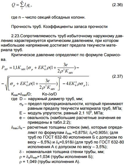 vopros8-ris2